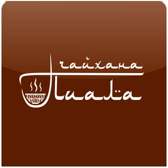 Лого-Чайхана Пиала