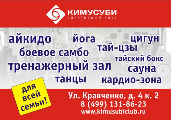 """Листовки для спортивного клуба """"Кимусуби"""""""