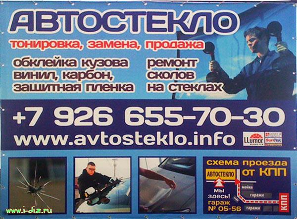"""Рекламный баннер """"автостекло"""""""