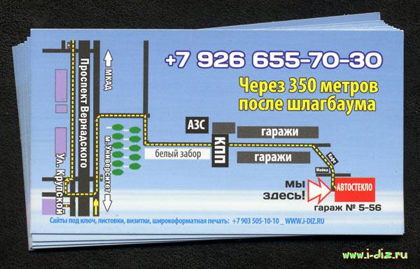 Визитки для сервиса по работе с автостеклом