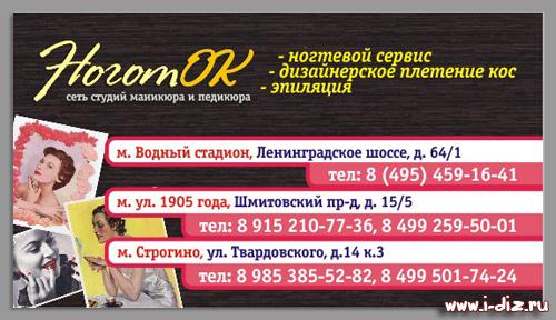 Визитки сети салонов маникюра и педикюра «Ноготок» (адреса)