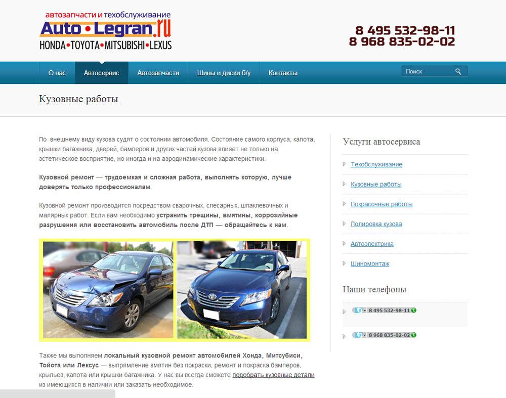 Внутренняя страница сайта Автосервиса Авто-Легран