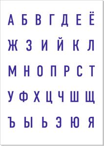 Алфавит русский для печати